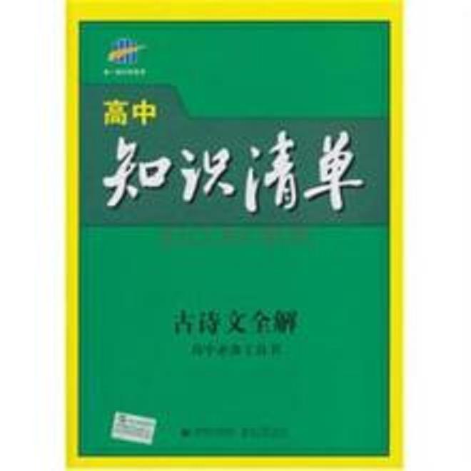(二)中国楹联学会颁发的《联律通则》