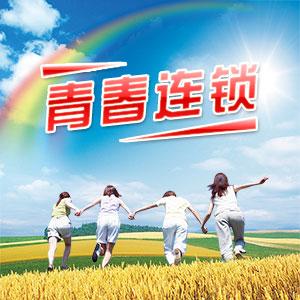 前言【长篇小说:青春连锁】