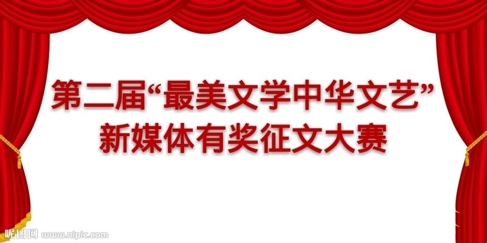"""第二届""""最美文学作家文艺""""全国有奖征文大赛"""