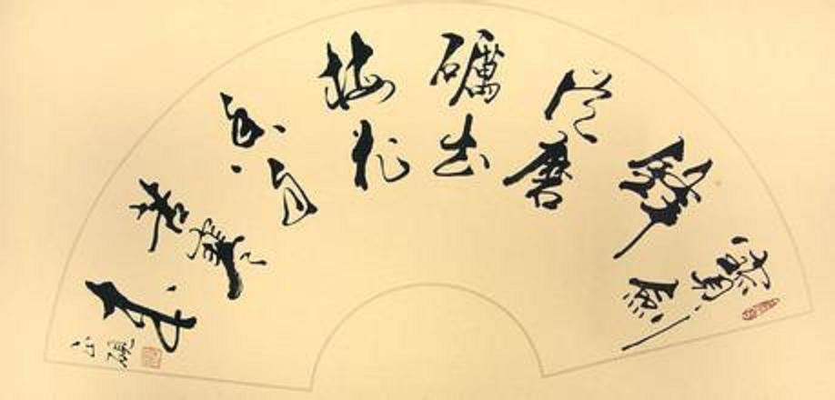 23号寒塘鹤影-古韵学习练习帖
