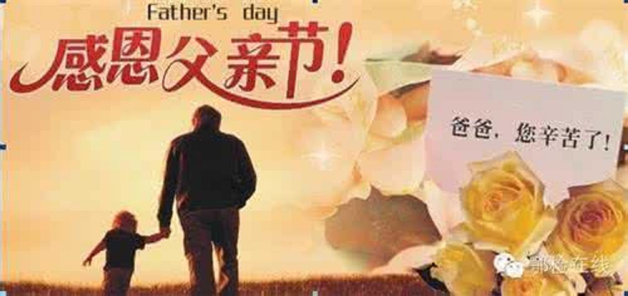 《父亲节 》特别诗赛征稿启事