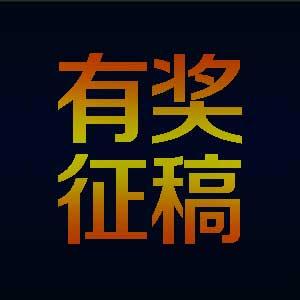 同题诗赛(48-2)《心中的雪花》《过年》赏析【自由体诗】