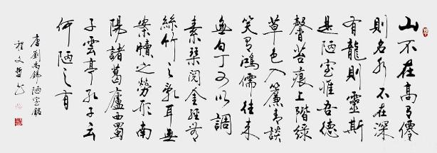 屡挫不折,绝地反击 ――再赞刘禹锡